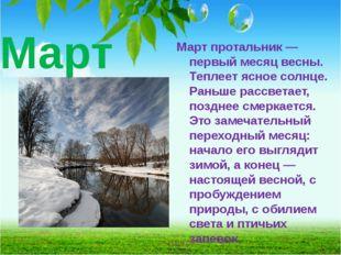 Март Март протальник — первый месяц весны. Теплеет ясное солнце. Раньше рассв