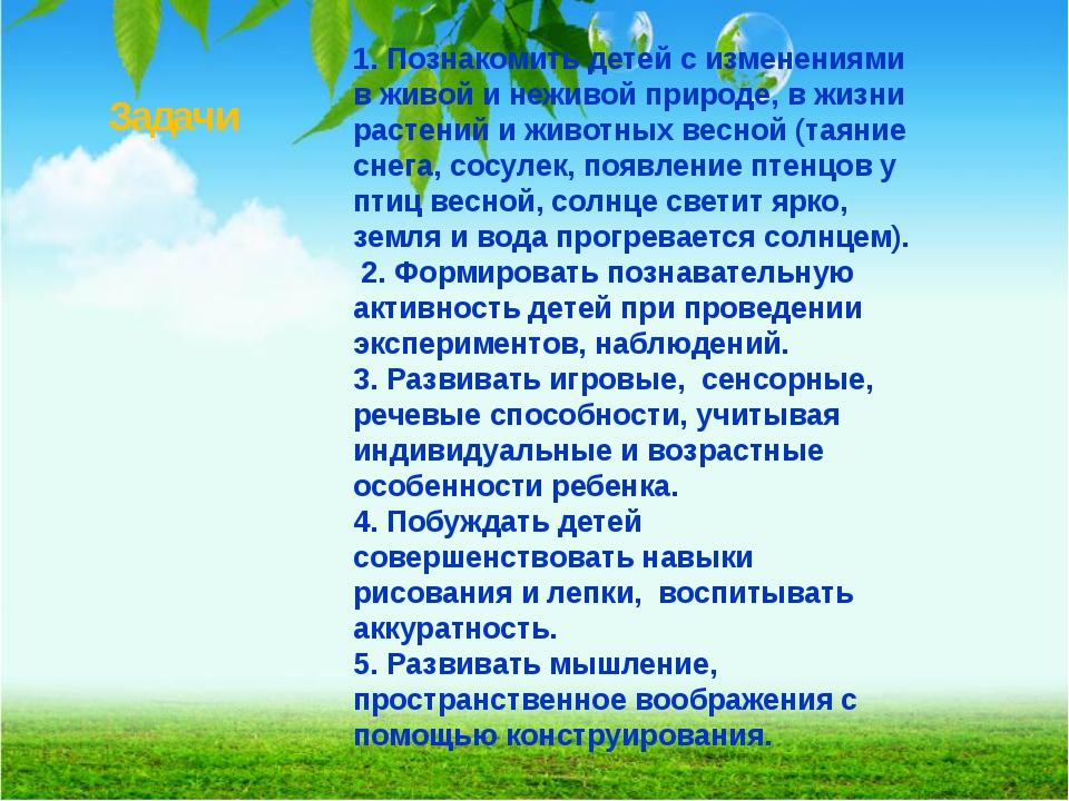 Задачи 1. Познакомить детей с изменениями в живой и неживой природе, в жизни...