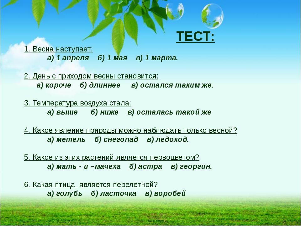 ТЕСТ: 1. Весна наступает: а) 1 апреля б) 1 мая в) 1 марта. 2. День с приходо...