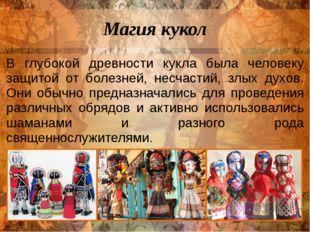 Магия кукол В глубокой древности кукла была человеку защитой от болезней, нес