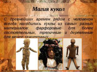 Магия кукол С древнейших времен рядом с человеком всегда находились куклы из