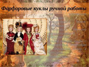 Фарфоровые куклы ручной работы На коллекцию чудесных фарфоровых кукол, художн