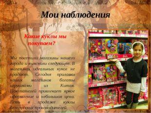 Мои наблюдения Какие куклы мы покупаем? Мы посетили магазины нашего города и