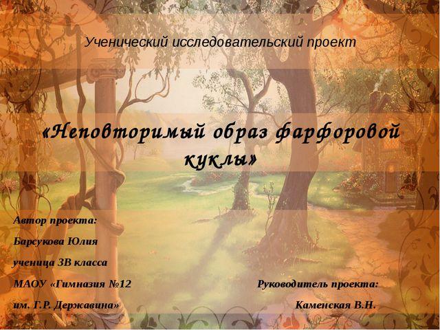 Ученический исследовательский проект Автор проекта: Барсукова Юлия ученица 3В...