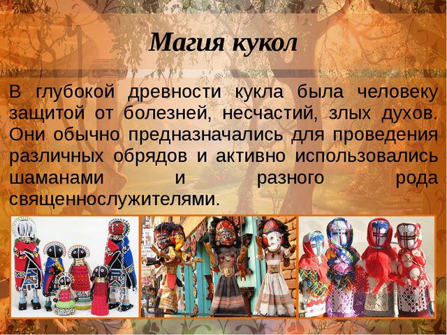 Магия кукол В глубокой древности кукла была человеку защитой от болезней, нес...