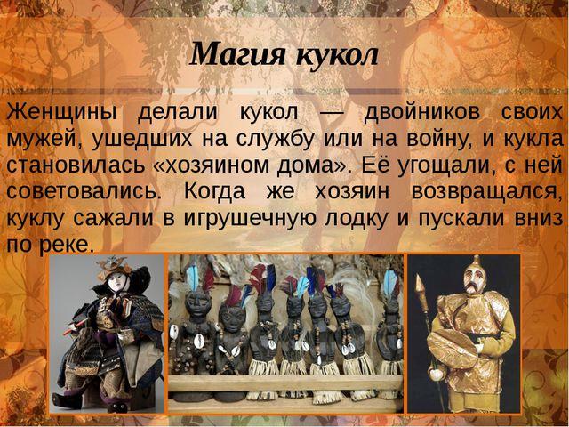 Магия кукол Женщины делали кукол — двойников своих мужей, ушедших на службу и...