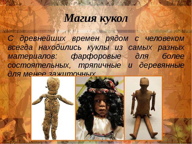 Магия кукол С древнейших времен рядом с человеком всегда находились куклы из...