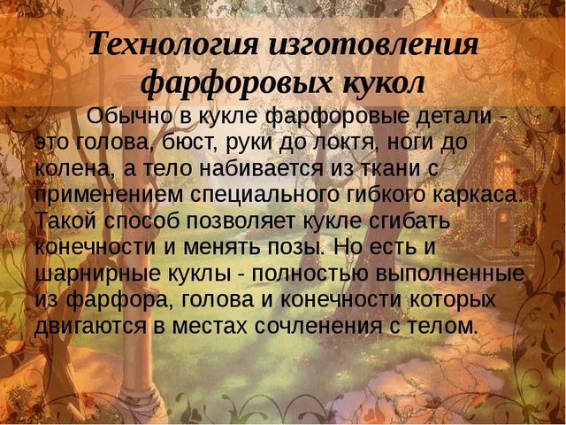 Технология изготовления фарфоровых кукол Обычно в кукле фарфоровые детали - э...
