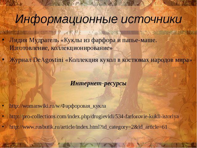 Информационные источники Лидия Мудрагель «Куклы из фарфора и папье-маше. Изго...