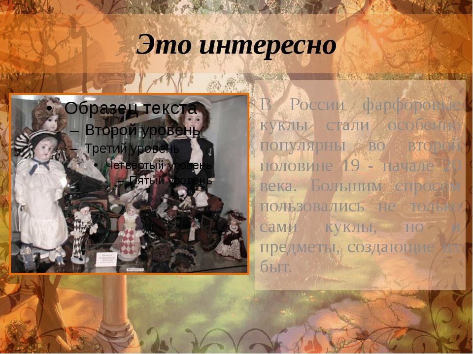 Это интересно В России фарфоровые куклы стали особенно популярны во второй по...