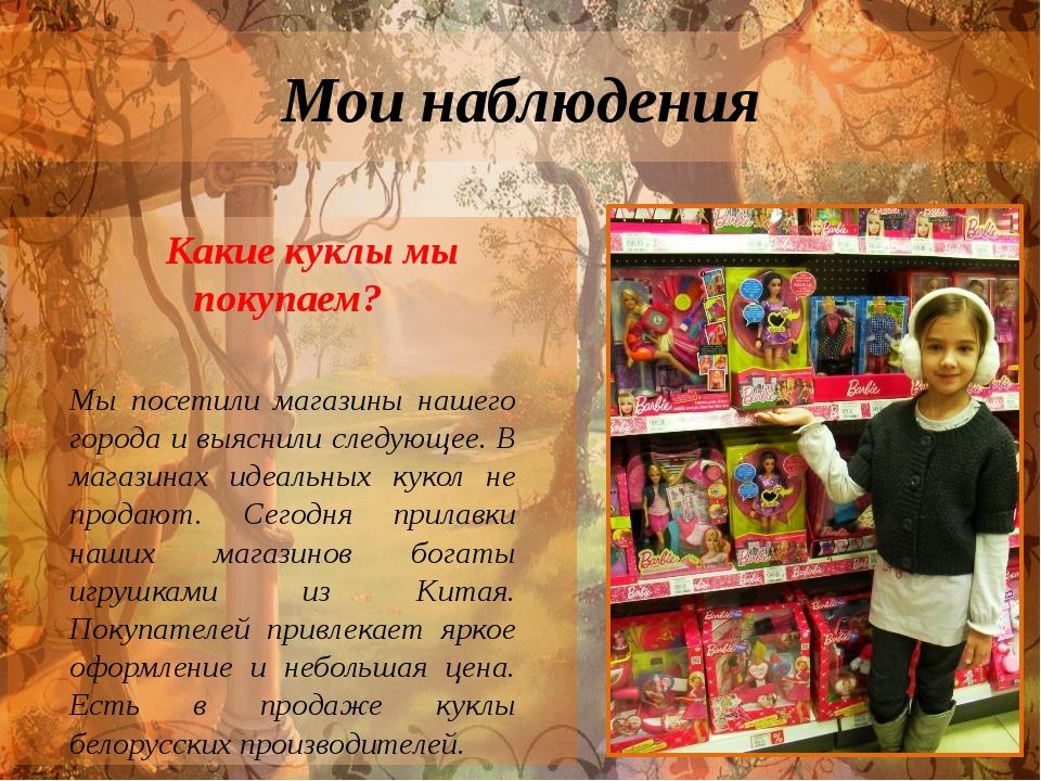 Мои наблюдения Какие куклы мы покупаем? Мы посетили магазины нашего города и...