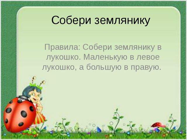 Собери землянику Правила: Собери землянику в лукошко. Маленькую в левое лукош...