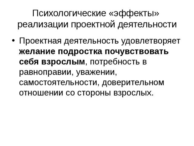 Психологические «эффекты» реализации проектной деятельности Проектная деятель...
