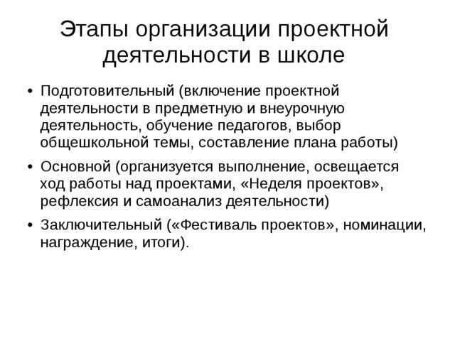 Этапы организации проектной деятельности в школе Подготовительный (включение...