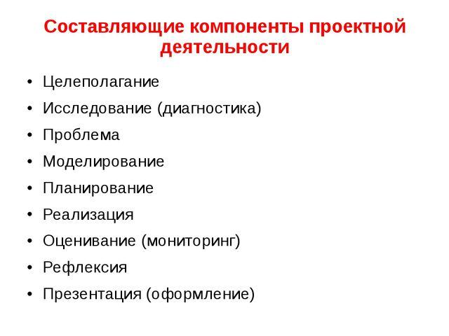 Составляющие компоненты проектной деятельности Целеполагание Исследование (ди...