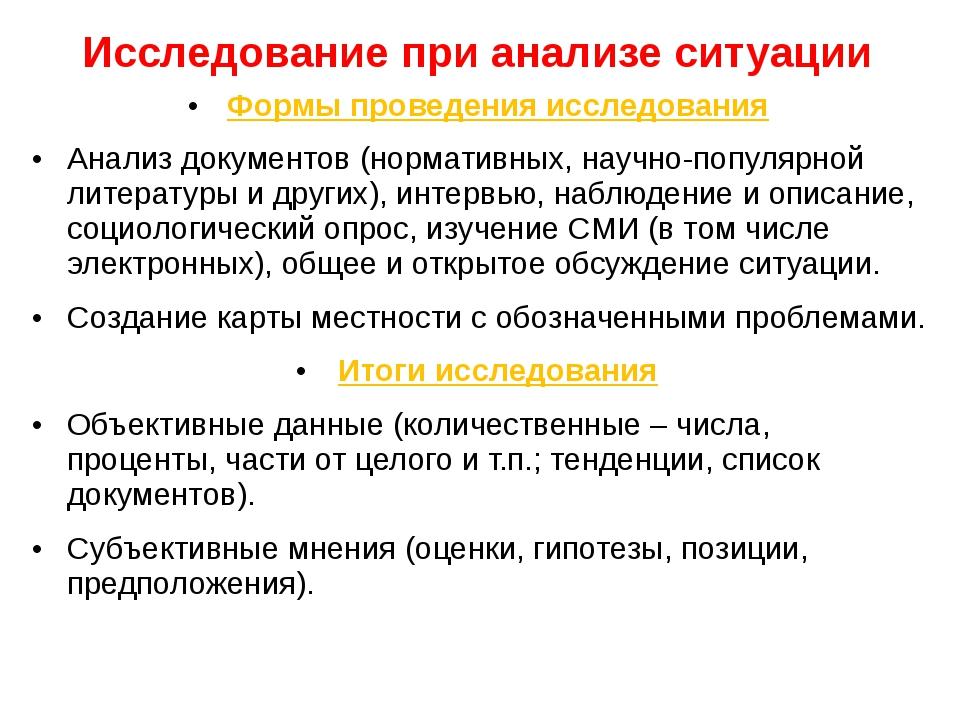 Исследование при анализе ситуации Формы проведения исследования Анализ докуме...