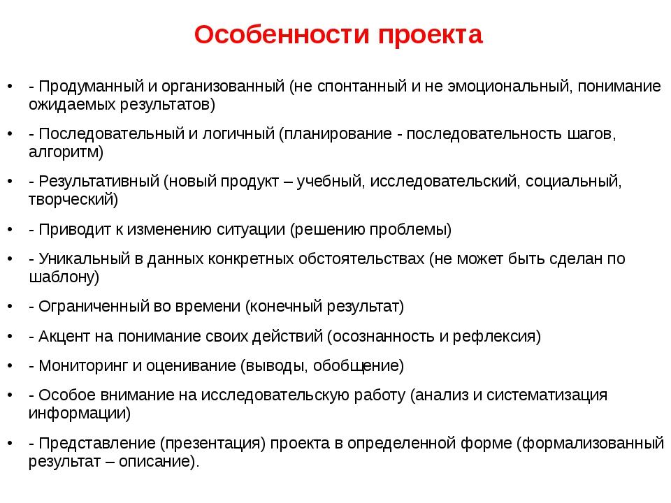 Особенности проекта - Продуманный и организованный (не спонтанный и не эмоцио...