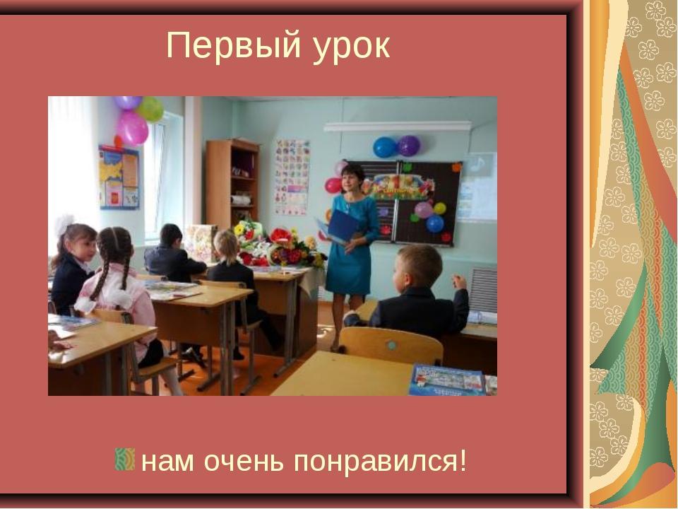 Первый урок нам очень понравился!