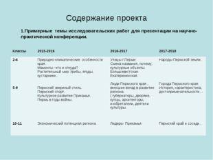 Содержание проекта 1.Примерные темы исследовательских работ для презентации н