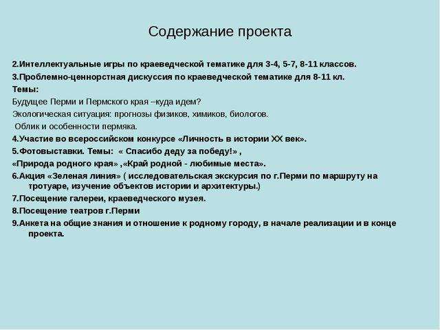 Содержание проекта 2.Интеллектуальные игры по краеведческой тематике для 3-4,...