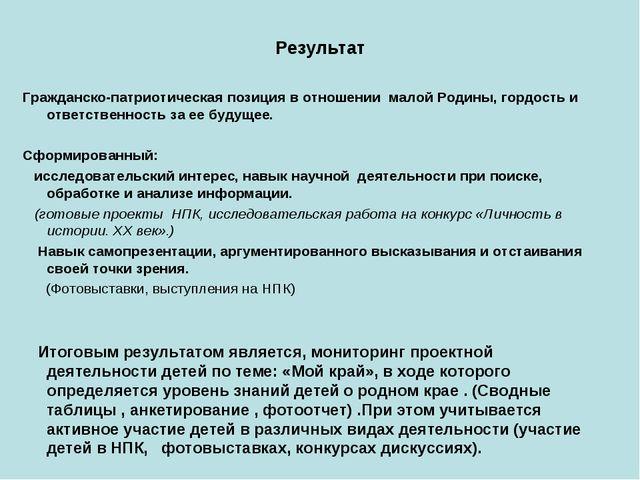 Результат Гражданско-патриотическая позиция в отношении малой Родины, гордост...