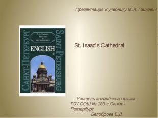 Презентация к учебнику М.А. Гацкевич Учитель английского языка ГОУ СОШ № 180