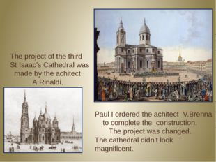 Paul I ordered the achitect V.Brenna to complete the construction. The projec
