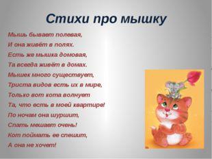 Стихи про мышку Мышь бывает полевая, И она живёт в полях. Есть же мышка домов