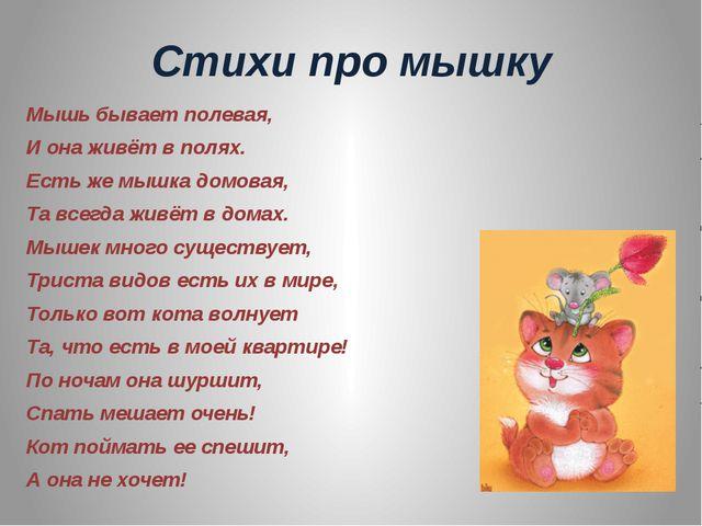 Стихи про мышку Мышь бывает полевая, И она живёт в полях. Есть же мышка домов...