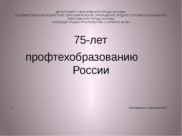 ДЕПАРТАМЕНТ ОБРАЗОВАНИЯ ГОРОДА МОСКВЫ ГОСУДАРСТВЕННОЕ БЮДЖЕТНОЕ ОБРАЗОВАТЕЛ...