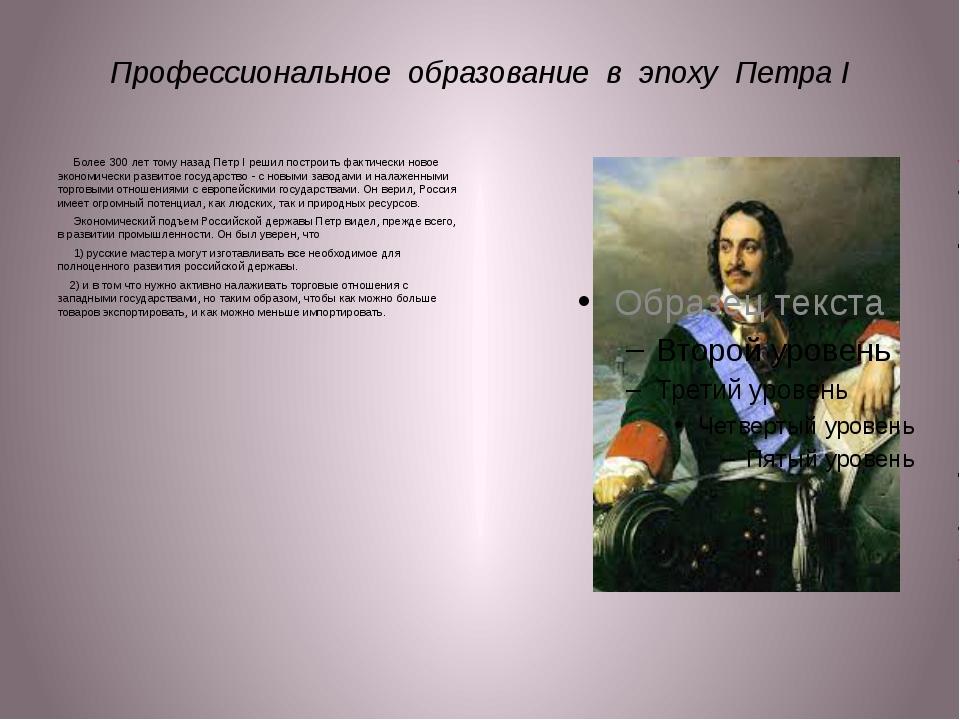 Профессиональное образование в эпоху Петра І Более 300 лет тому назад Петр І...