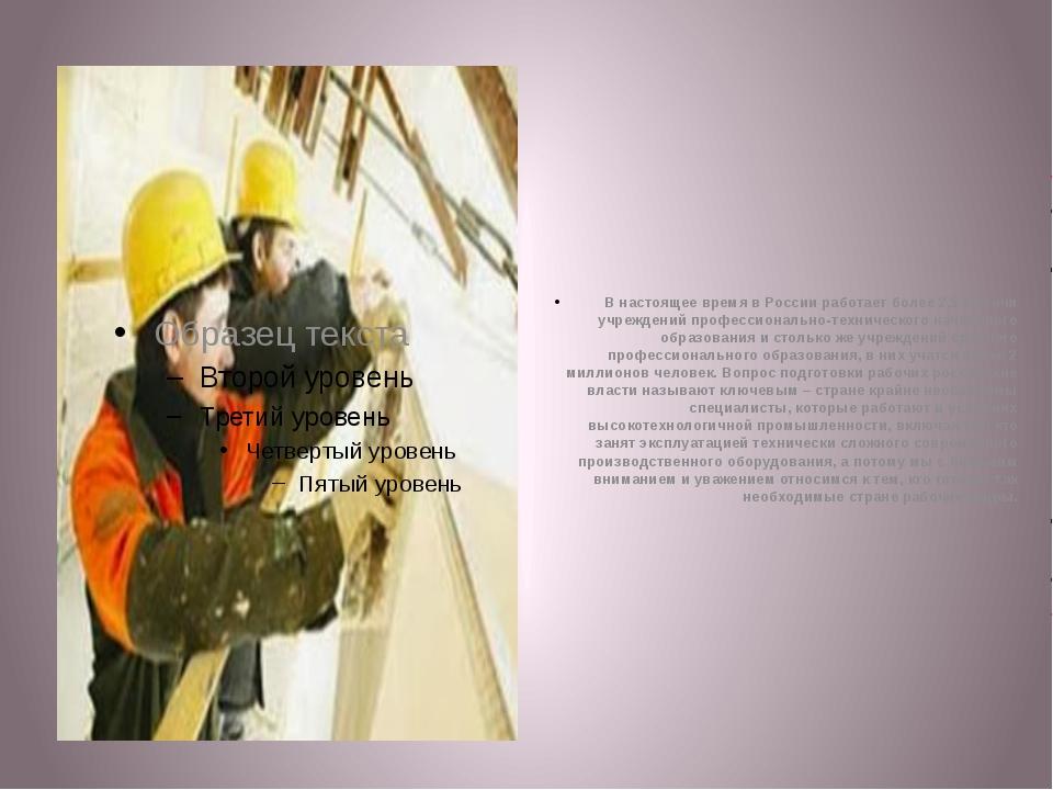 В настоящее время в России работает более 2,5 тысячи учреждений профессионал...