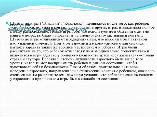 """6-я ситуация Эмоционально-тактильные шуточные игры Шуточные игры (""""Бодашки"""",..."""