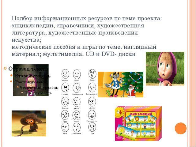Подбор информационных ресурсов по теме проекта: энциклопедии, справочники, ху...