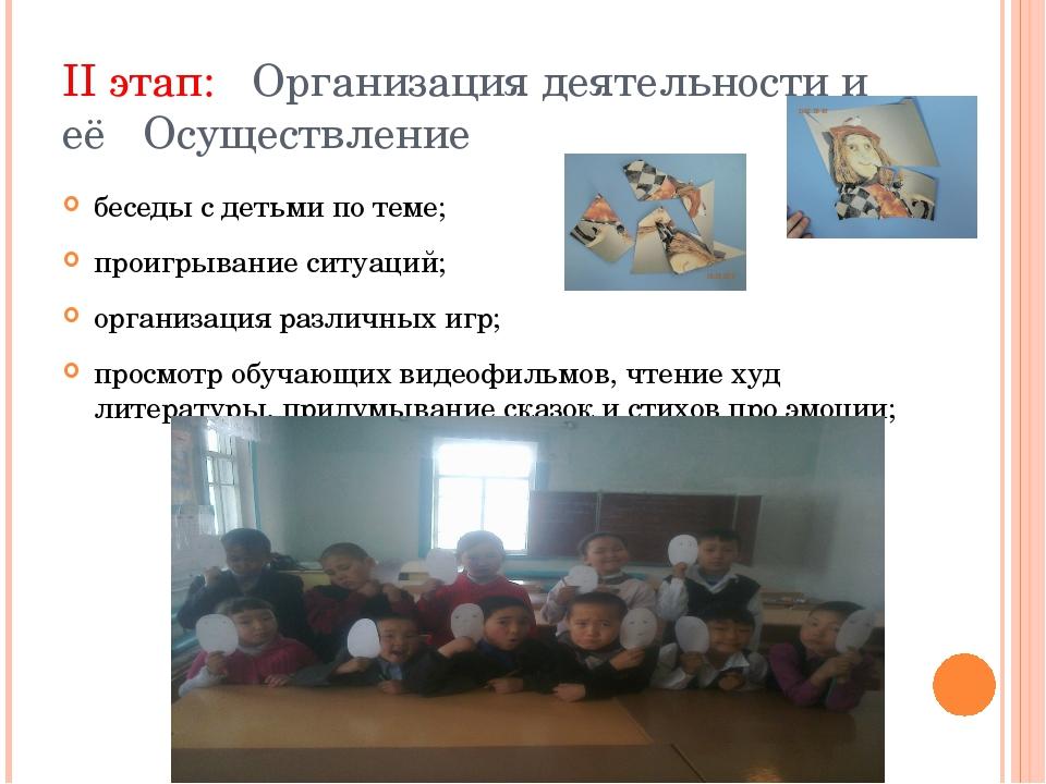 II этап: Организация деятельности и её Осуществление беседы с детьми по теме;...