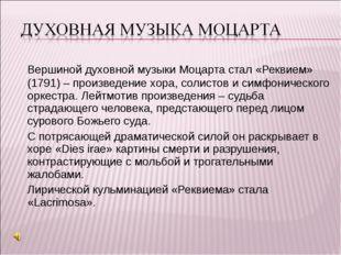 Вершиной духовной музыки Моцарта стал «Реквием» (1791) – произведение хора,