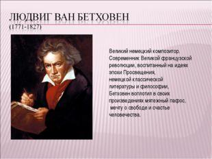 Великий немецкий композитор. Современник Великой французской революции, воспи