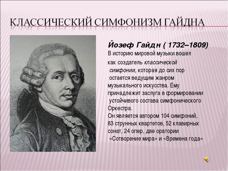 Йозеф Гайдн ( 1732–1809) В историю мировой музыки вошел как создатель классич...