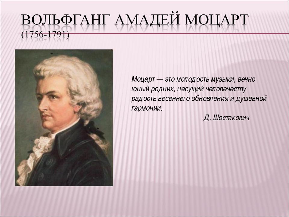 Моцарт — это молодость музыки, вечно юный родник, несущий человечеству радост...