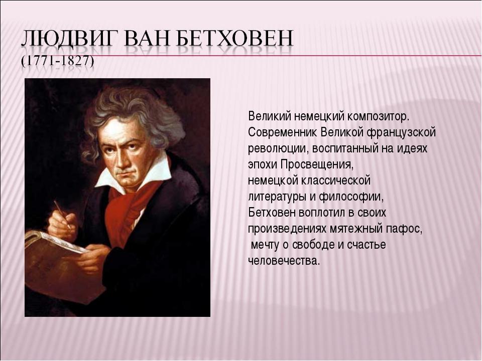 Великий немецкий композитор. Современник Великой французской революции, воспи...