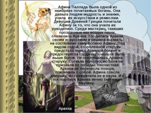 Афина Паллада была одной из наиболее почитаемых богинь. Она давала людям муд