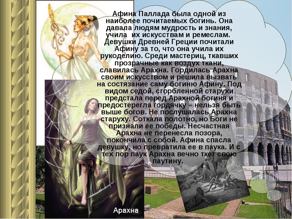 Афина Паллада была одной из наиболее почитаемых богинь. Она давала людям муд...