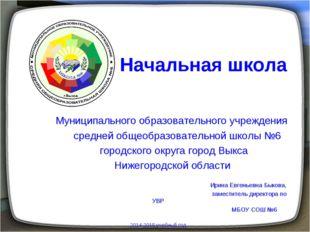 Начальная школа Муниципального образовательного учреждения средней общеобраз