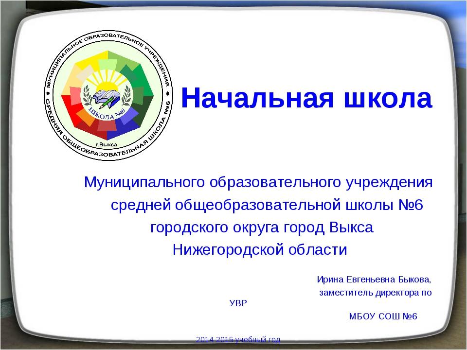 Начальная школа Муниципального образовательного учреждения средней общеобраз...