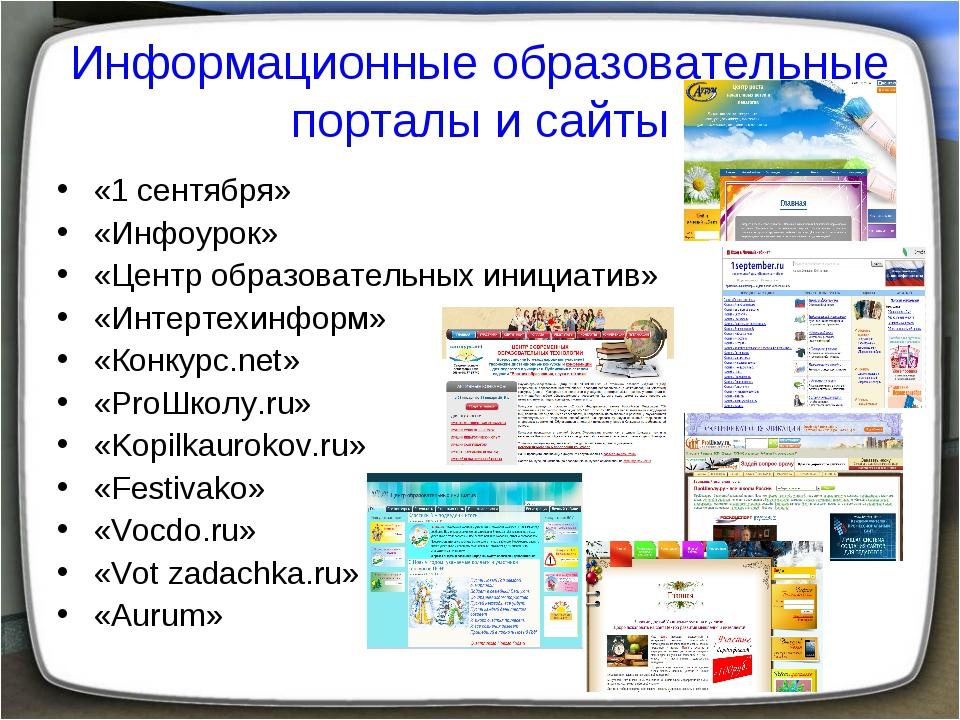 Информационные образовательные порталы и сайты «1 сентября» «Инфоурок» «Центр...
