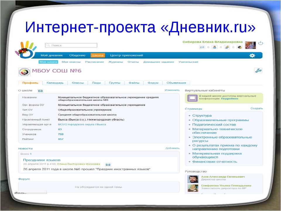 Интернет-проекта «Дневник.ru»