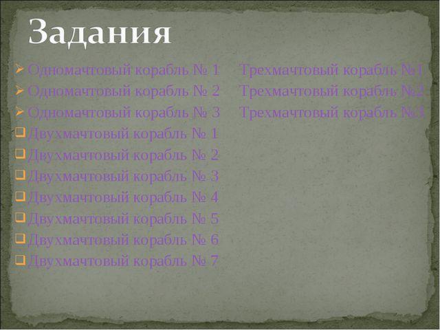 Одномачтовый корабль № 1 Трехмачтовый корабль №1 Одномачтовый корабль № 2 Тре...