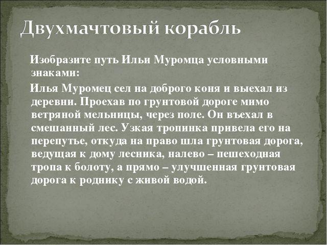 Изобразите путь Ильи Муромца условными знаками: Илья Муромец сел на доброго...