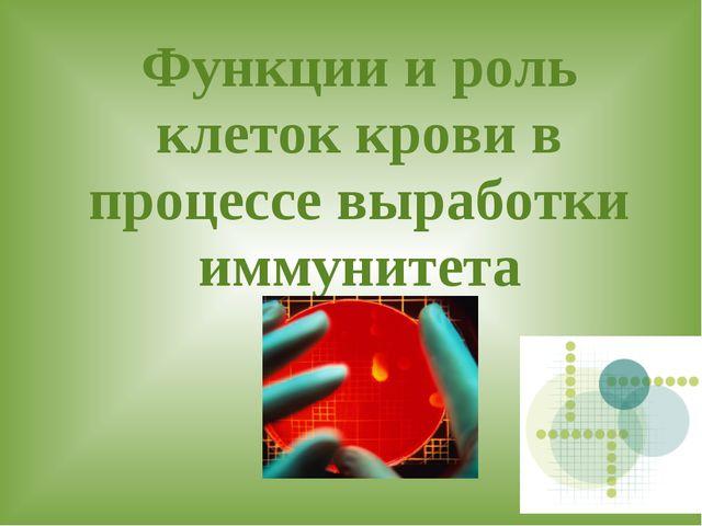 Функции и роль клеток крови в процессе выработки иммунитета