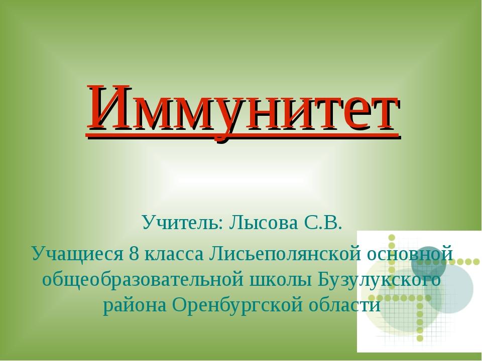 Иммунитет Учитель: Лысова С.В. Учащиеся 8 класса Лисьеполянской основной общ...